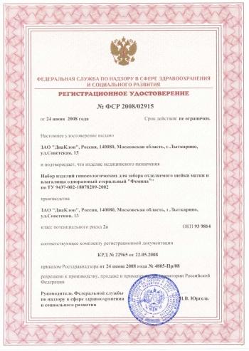 Одноразовый гинекологический набор ФЕМИНА® (зеркало по Куско прозрачное (S-М- L), цитощетка, салфетка, перчатки) стерильный